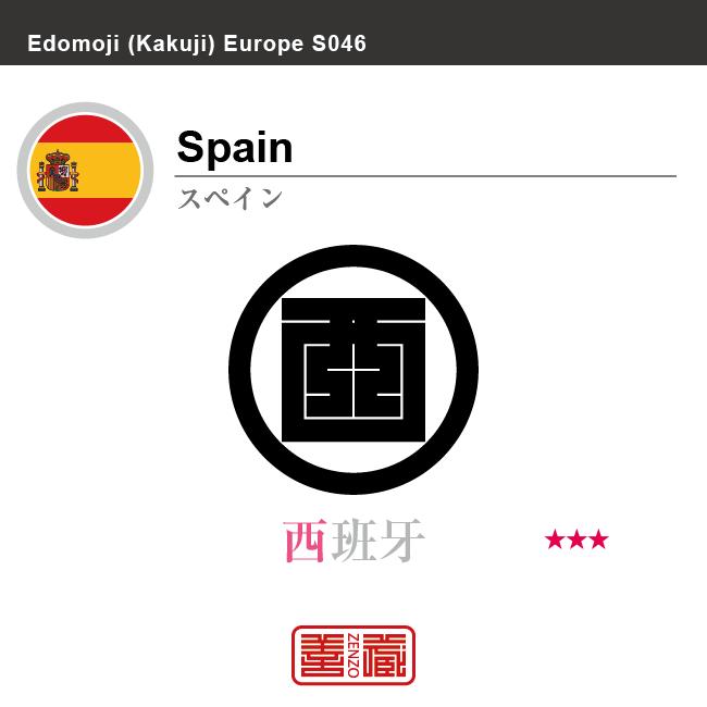 スペイン Spain 西班牙 角字で世界の国名、漢字表記 一文字表記