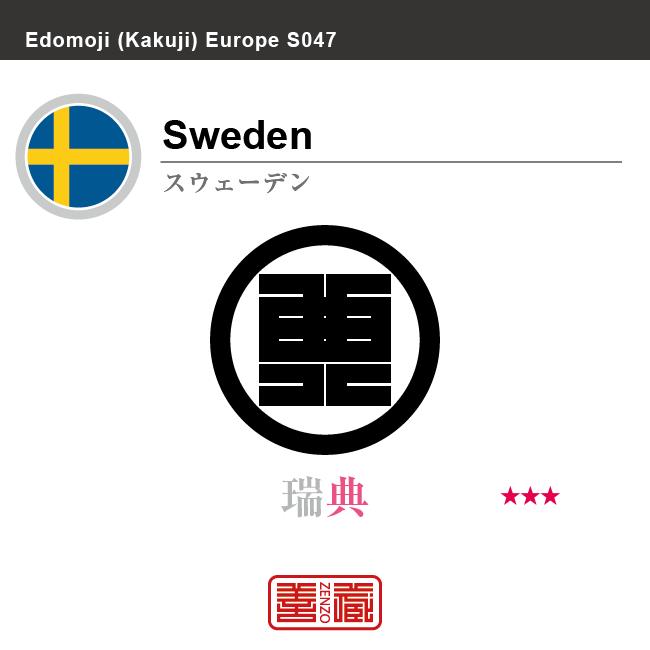 スウェーデン Sweden 瑞典 角字で世界の国名、漢字表記 一文字表記