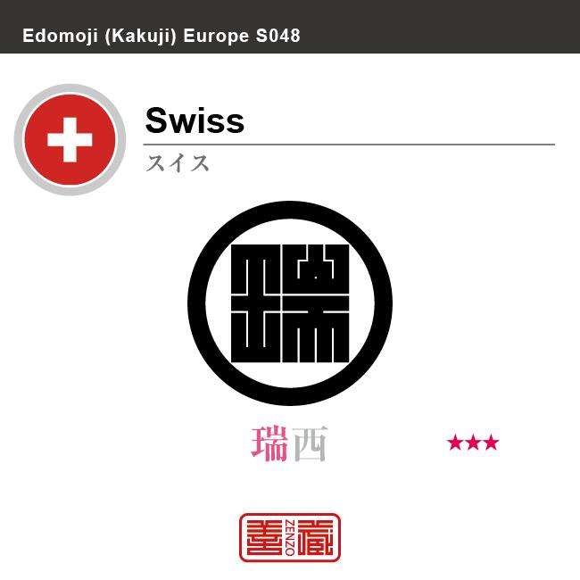 スイス Switzerland 瑞西 角字で世界の国名、漢字表記 一文字表記
