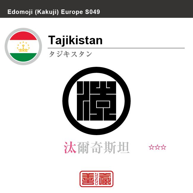 タジキスタン Tajikistan 汰爾奇斯坦 角字で世界の国名、漢字表記 一文字表記