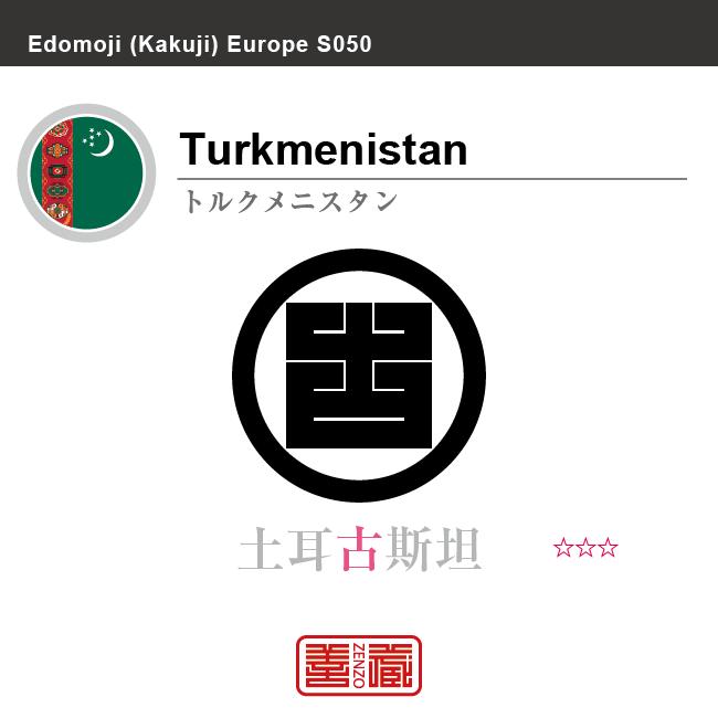 トルクメニスタン Turkmenistan 土耳古斯坦 角字で世界の国名、漢字表記 一文字表記