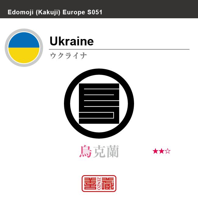 ウクライナ Ukraine 烏克蘭 角字で世界の国名、漢字表記 一文字表記
