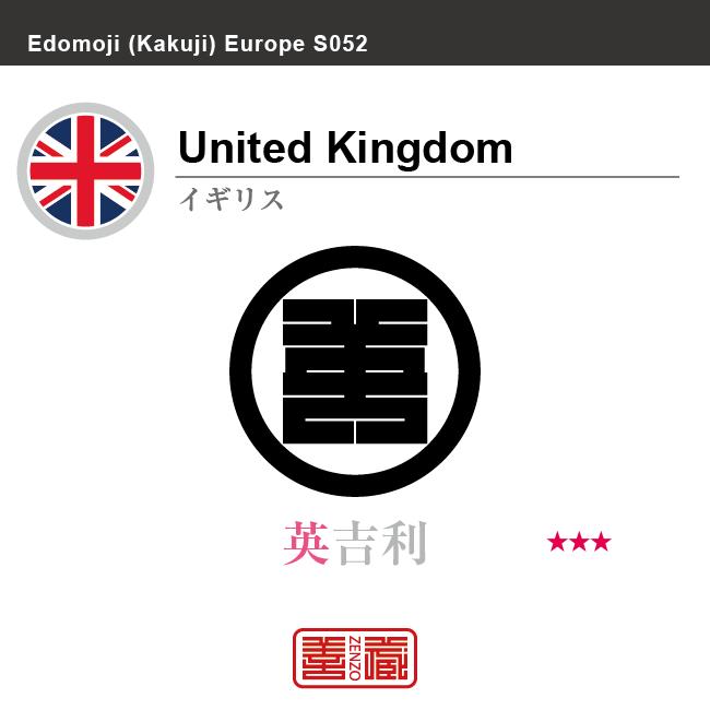 イギリス United Kingdom England 英吉利 角字で世界の国名、漢字表記 一文字表記