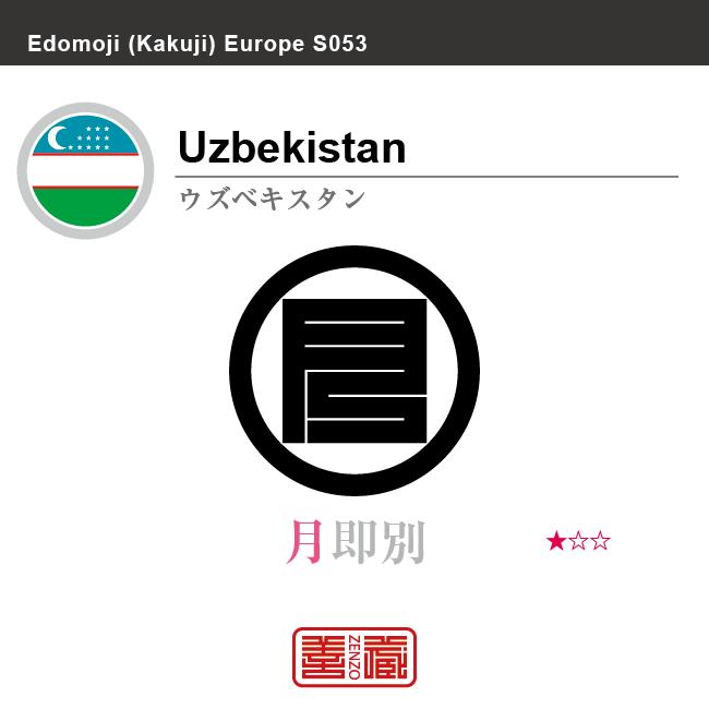 ウズベキスタン Uzbekistan 月即別 角字で世界の国名、漢字表記 一文字表記