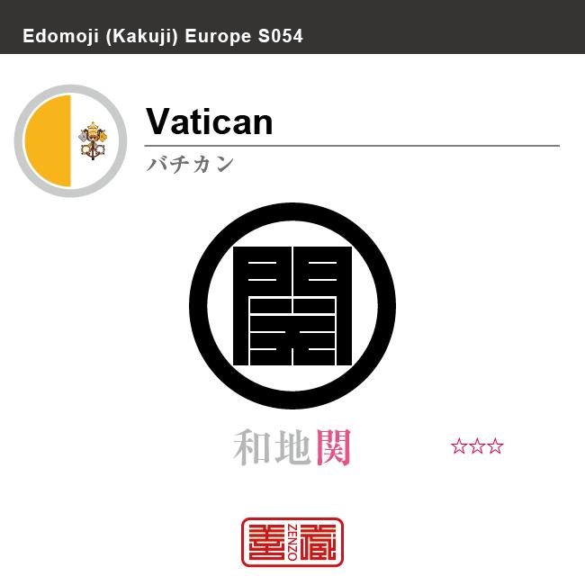 バチカン市国 Vatican City 和地関 角字で世界の国名、漢字表記 一文字表記