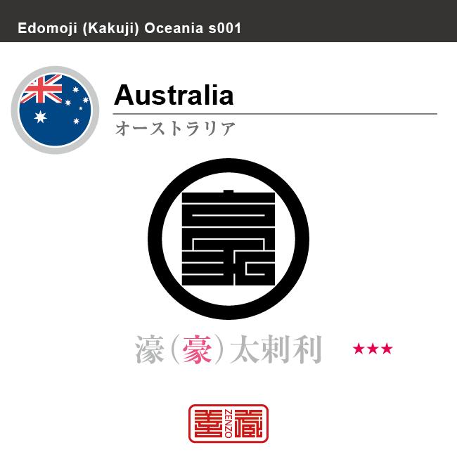 オーストラリア Australia 濠太剌利 角字で世界の国名、漢字表記 一文字表記