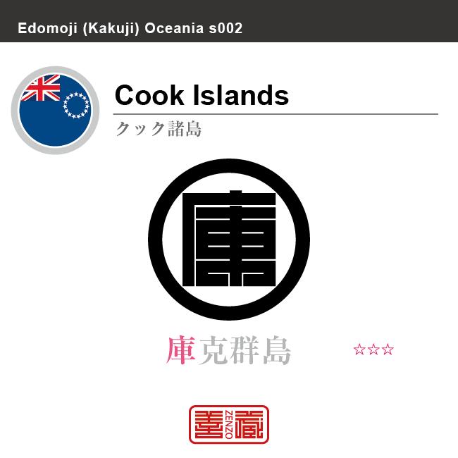 クック諸島 Cook Islands 庫克群島 角字で世界の国名、漢字表記 一文字表記