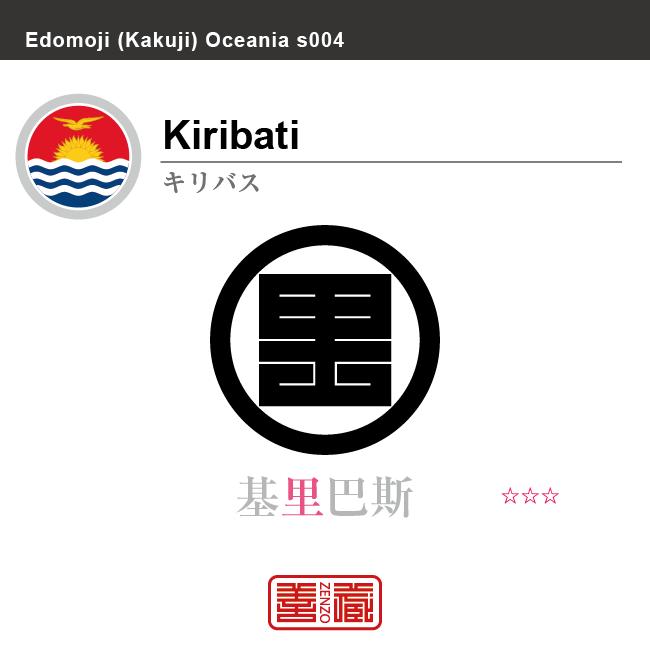 キリバス Kiribati 基里巴斯 角字で世界の国名、漢字表記 一文字表記
