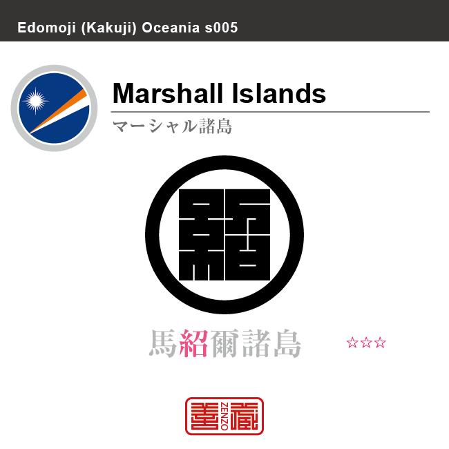 マーシャル諸島 Marshall Islands 馬紹爾諸島 角字で世界の国名、漢字表記 一文字表記