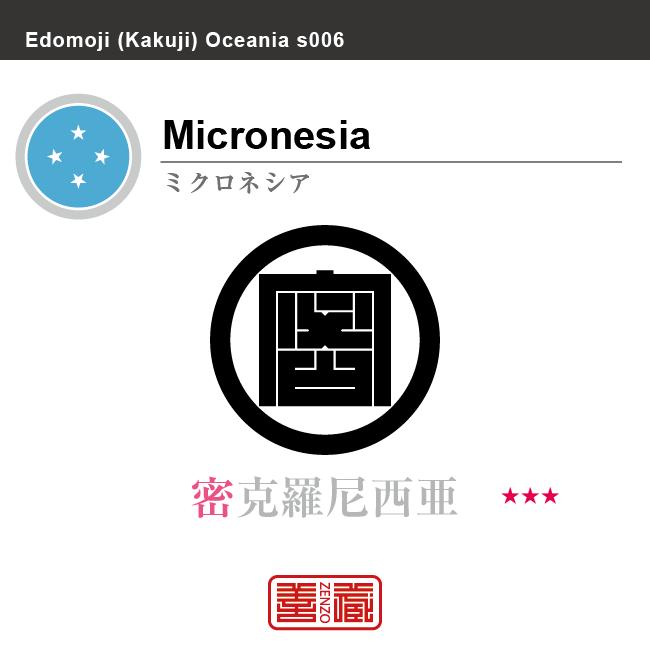 ミクロネシア Micronesia 密克羅尼西亜 角字で世界の国名、漢字表記 一文字表記