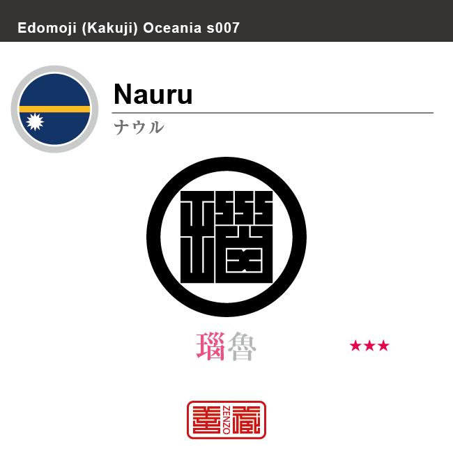 ナウル Nauru 瑙魯 角字で世界の国名、漢字表記 一文字表記