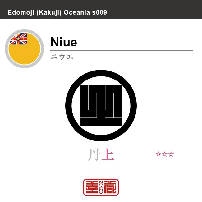 ニウエ Niue 丹上 角字で世界の国名、漢字表記 一文字表記