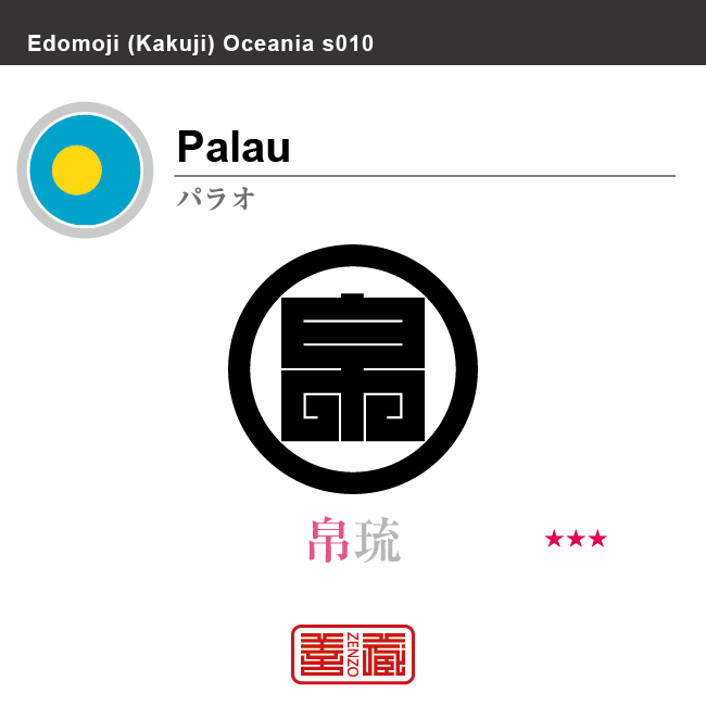 パラオ Palau 帛琉 角字で世界の国名、漢字表記 一文字表記
