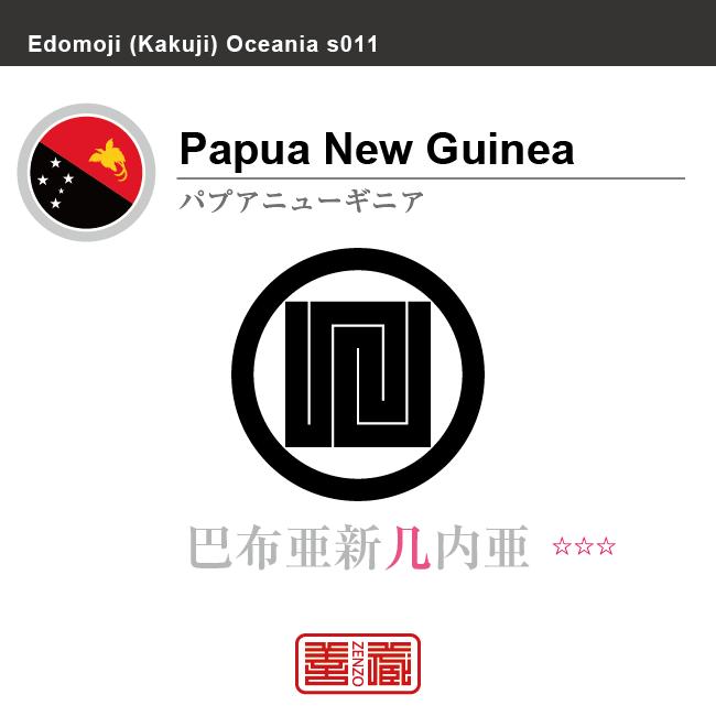 パプアニューギニア Papua New Guinea 巴布亜新几内亜 角字で世界の国名、漢字表記 一文字表記