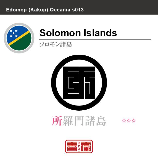 ソロモン諸島 Solomon islands 所羅門諸島 角字で世界の国名、漢字表記 一文字表記