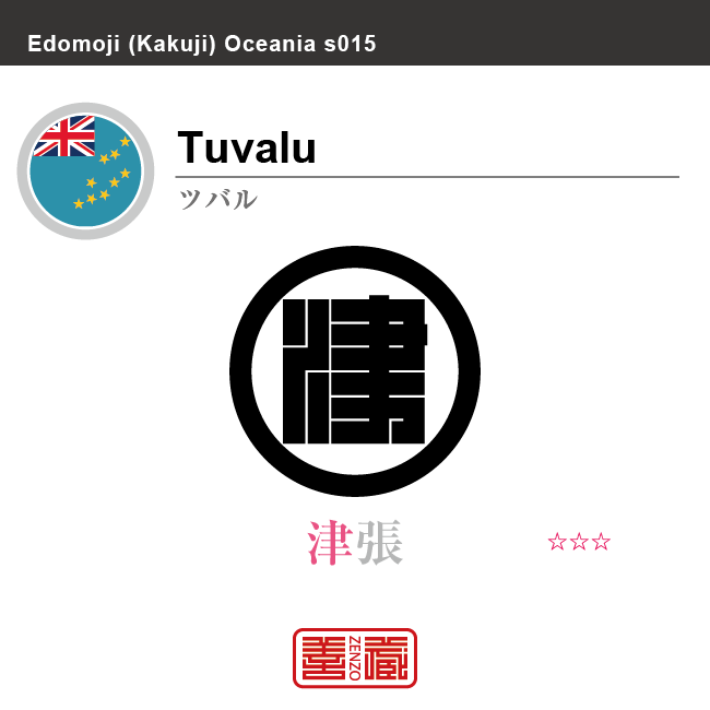 ツバル Tuvalu 津張 角字で世界の国名、漢字表記 一文字表記