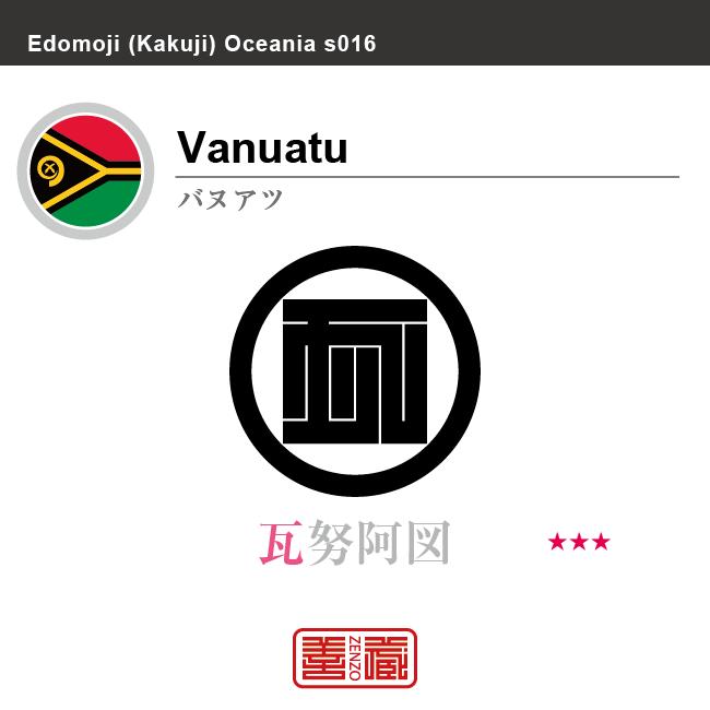 バヌアツ Vanuatu 瓦努阿図 角字で世界の国名、漢字表記 一文字表記