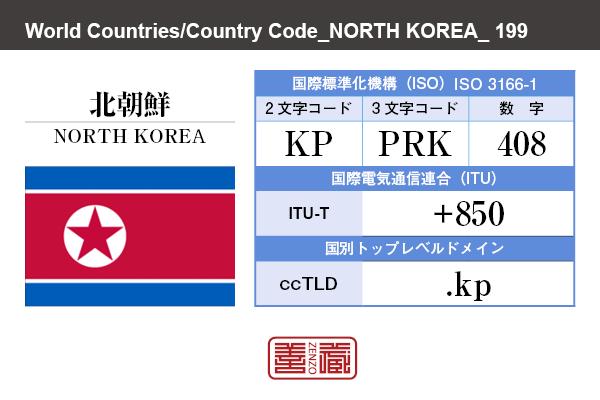 国名:北朝鮮/NORTH KOREA 国際標準化機構 ISO 3166-1 [ 2文字コード:KP , 3文字コード:PRK , 数字:408 ] 国際電気通信連合 ITU-T:+850 国別トップレベルドメイン ccTLD:.kp