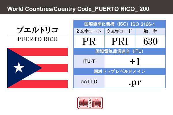 国名:プエルトリコ/PUERTO RICO 国際標準化機構 ISO 3166-1 [ 2文字コード:PR , 3文字コード:PRI , 数字:630 ] 国際電気通信連合 ITU-T:+1 国別トップレベルドメイン ccTLD:.pr