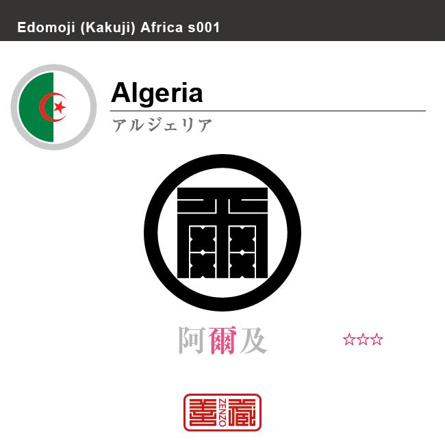 アルジェリア Algeria 阿爾及 角字で世界の国名、漢字表記 一文字表記