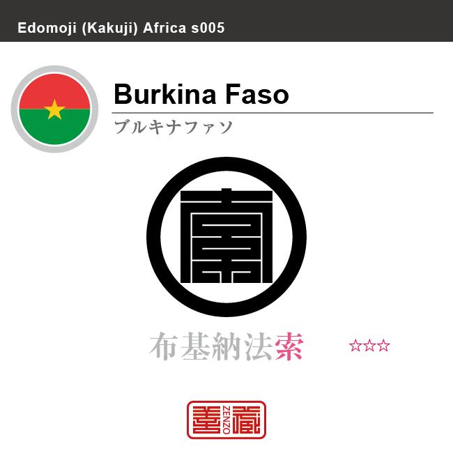 ブルキナファソ Burkina Faso 布基納法索 角字で世界の国名、漢字表記 一文字表記