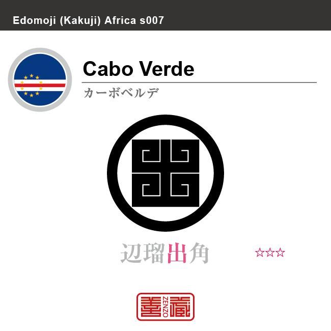 カーボベルデ Cape Verde 辺瑠出角 角字で世界の国名、漢字表記 一文字表記
