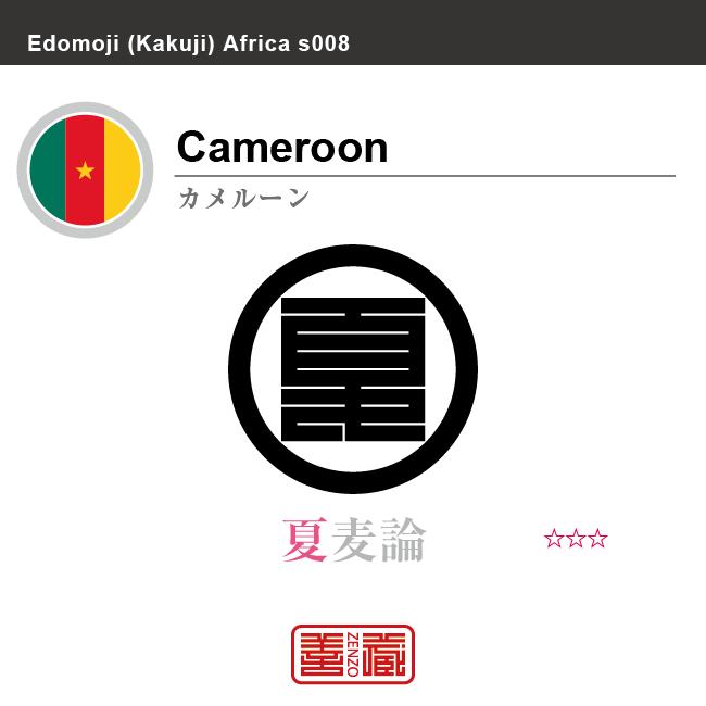 カメルーン Cameroon 夏麦論 角字で世界の国名、漢字表記 一文字表記