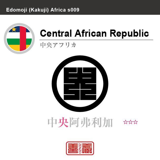 中央アフリカ Central African Republic 中央阿弗利加 角字で世界の国名、漢字表記 一文字表記