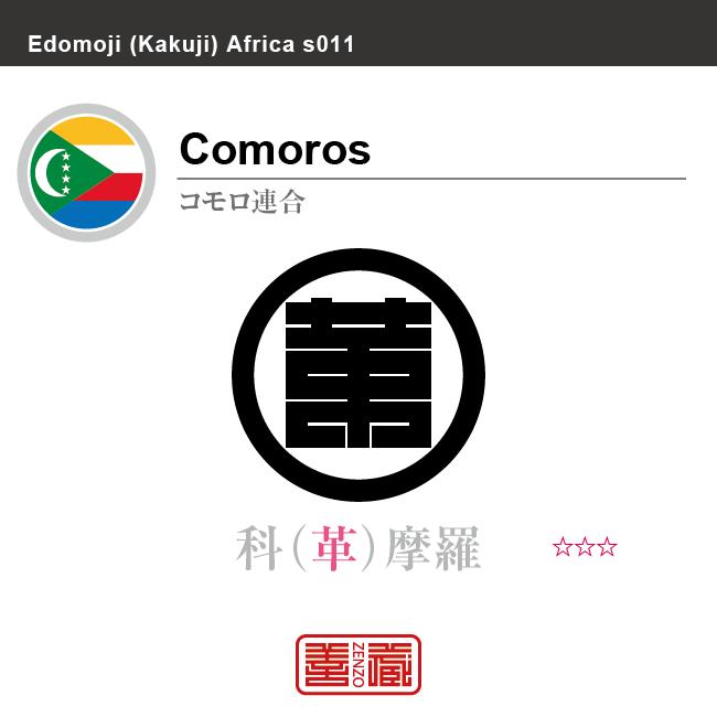 コモロ連合 Comoros 科摩羅 角字で世界の国名、漢字表記 一文字表記