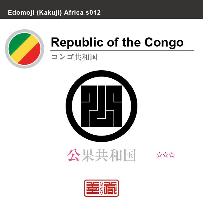 コンゴ共和国 Republic of the Congo 公果共和国 角字で世界の国名、漢字表記 一文字表記