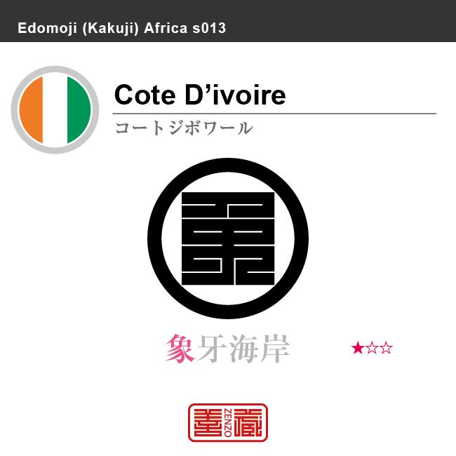 コートジボワール Cote d'Ivoire 象牙海岸 角字で世界の国名、漢字表記 一文字表記