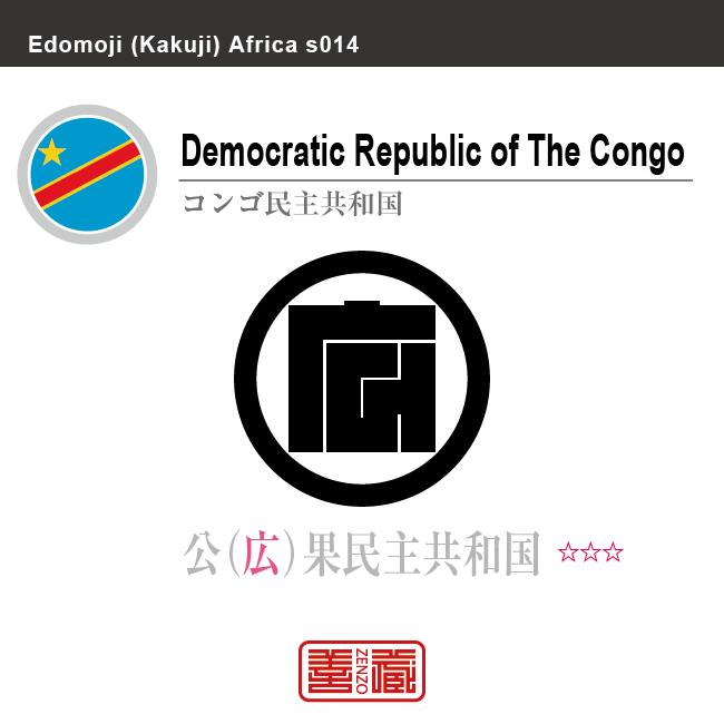 コンゴ民主共和国 Democratic Republic of the Congo 公果民主共和国 角字で世界の国名、漢字表記 一文字表記