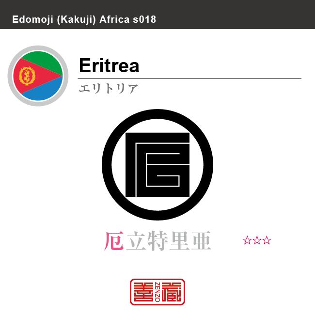 エリトリア Eritrea 厄立特里亜 角字で世界の国名、漢字表記 一文字表記