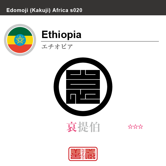 エチオピア Ethiopia 哀提伯 角字で世界の国名、漢字表記 一文字表記