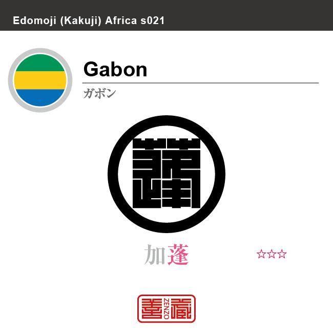 ガボン Gabon 加蓬 角字で世界の国名、漢字表記 一文字表記