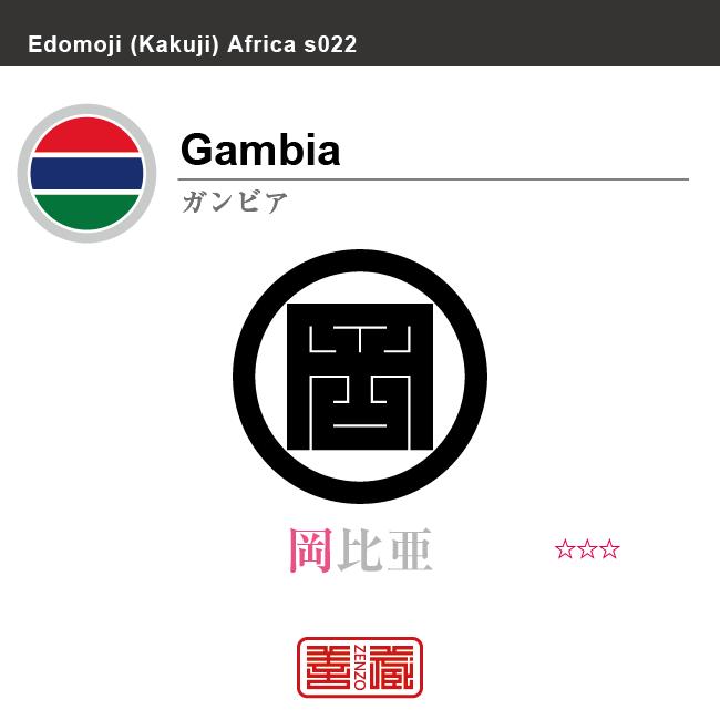 ガンビア Gambia 岡比亜 角字で世界の国名、漢字表記 一文字表記