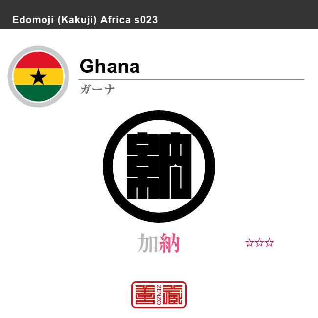 ガーナ Ghana 加納 角字で世界の国名、漢字表記 一文字表記