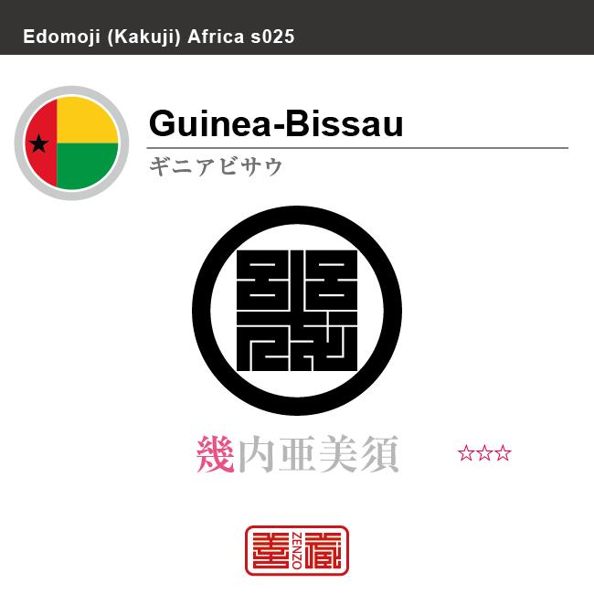 ギニアビサウ Guinea Bissau 幾内亜美須 角字で世界の国名、漢字表記 一文字表記