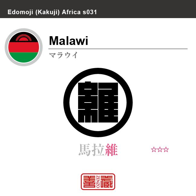 マラウイ Malawi 馬拉維 角字で世界の国名、漢字表記 一文字表記
