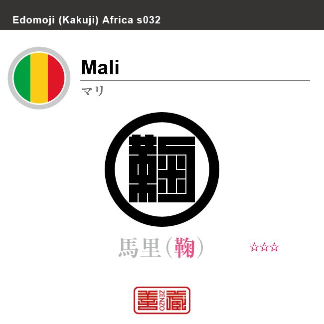 マリ Mali 馬里 角字で世界の国名、漢字表記 一文字表記