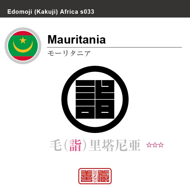 モーリタニア Mauritania 毛里塔尼亜 角字で世界の国名、漢字表記 一文字表記