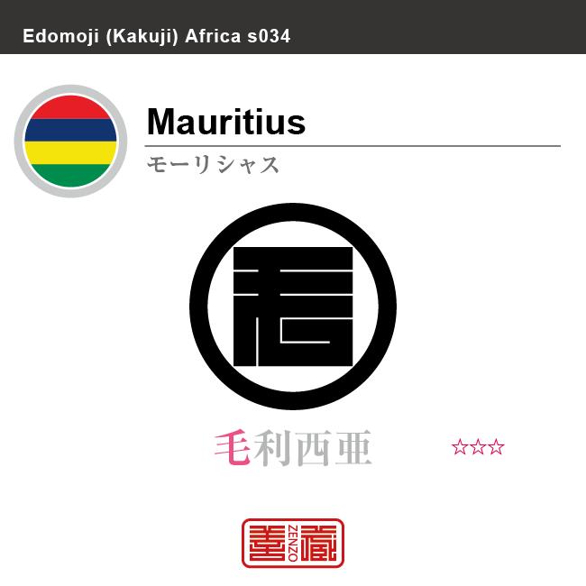 モーリシャス Mauritius 毛利西亜 角字で世界の国名、漢字表記 一文字表記
