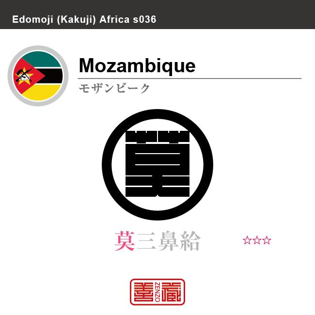 モザンビーク Mozambique 莫三鼻給 角字で世界の国名、漢字表記 一文字表記