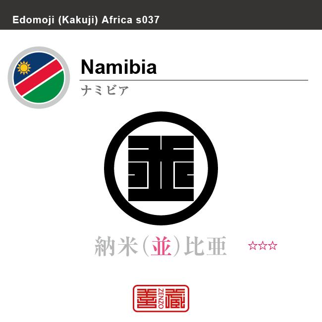 ナミビア Namibia 納米比亜 角字で世界の国名、漢字表記 一文字表記