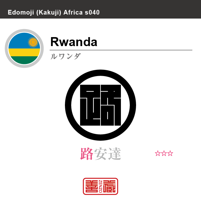 ルワンダ Rwanda 路安達 角字で世界の国名、漢字表記 一文字表記
