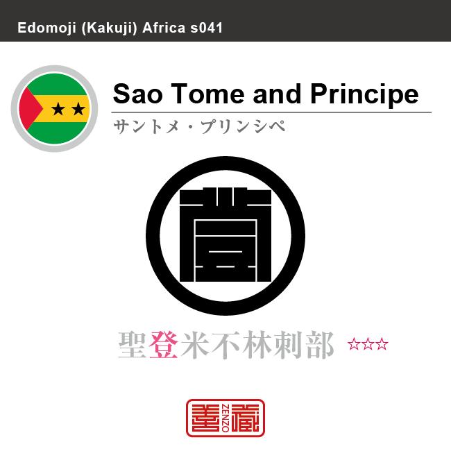 サントメ・プリンシペ Sao Tome and Principe 聖登米不林刺部 角字で世界の国名、漢字表記 一文字表記