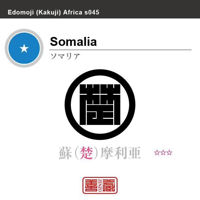 ソマリア Somalia 蘇摩利亜 角字で世界の国名、漢字表記 一文字表記