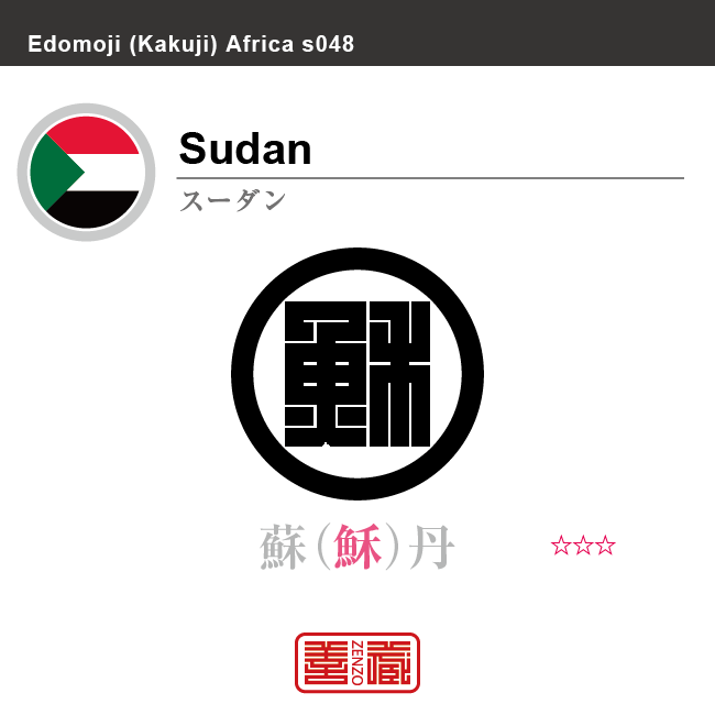 スーダン Sudan 蘇丹 角字で世界の国名、漢字表記 一文字表記