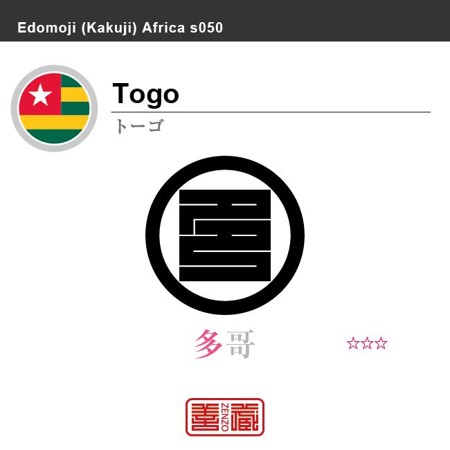 トーゴ Togo 多哥 角字で世界の国名、漢字表記 一文字表記