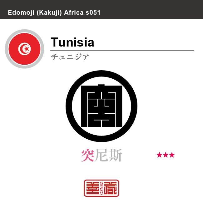 チュニジア Tunisia 突尼斯 角字で世界の国名、漢字表記 一文字表記